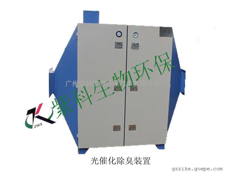 一体式复合光催化除臭设备