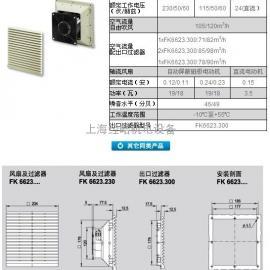 排电扇(含过滤器)FKL6623.230 上海康双电气