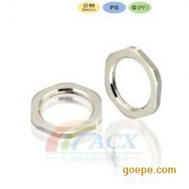 华徐ACX品牌金属螺母锁母,电缆防水接头螺帽供应