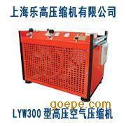LYW300型消防呼吸高压空气压缩机最低价