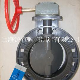 D371F-10S/U/F塑料涡轮蝶阀 CPVC塑料蝶阀
