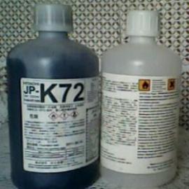 日立K72墨水.H18溶剂