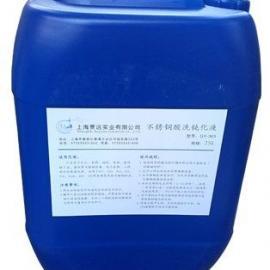 供应上海贾远不锈钢除焊斑酸洗钝化液、不锈钢304酸洗液价格
