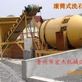 专业生产滚筒洗石机厂家--青州市宏杰机械