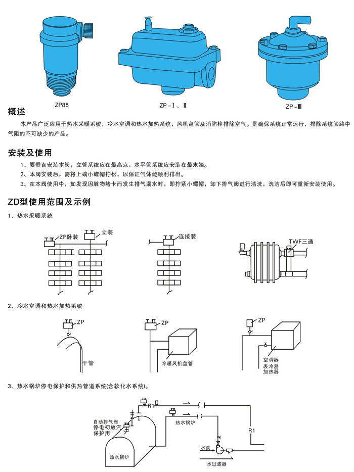 停泵管道会出现负压力会引起管道振动或破裂,排气阀就迅速把空气吸入图片