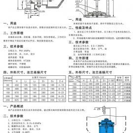 JM742X型隔膜式池底排泥阀