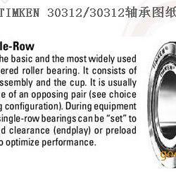 HR33215J轴承进口nsk精密机床轴承