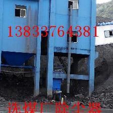 吕梁洗煤厂除尘设备 洗煤厂除尘器 洗煤厂振动筛除尘器设备