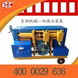 双液注浆泵宝润机械