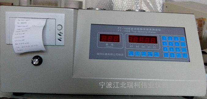 视密度  体密度测定仪 表面活性剂表观密度仪