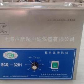 不锈钢超声波清洗机新品,SCQ-3201清洗器容量6升
