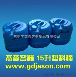 东城批发15升塑料桶化工容器 硝酸盐酸双氧水小桶
