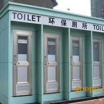 供应洛阳 郑州 开封 商丘流动厕所 常州流动厕所厂家价格