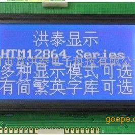 12864中文字库LCD显示模块