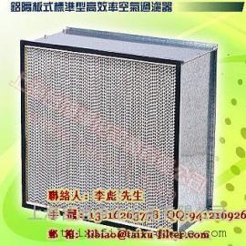 有隔板高效过滤器,铝隔板空气过滤器