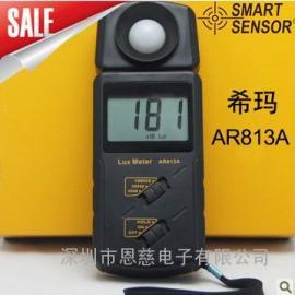 AR813A照度计希玛数字式光照度计AR-813A照度测试仪