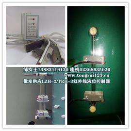 通瑞牌LZH-2红外线液位控制器|灵敏油位传感器