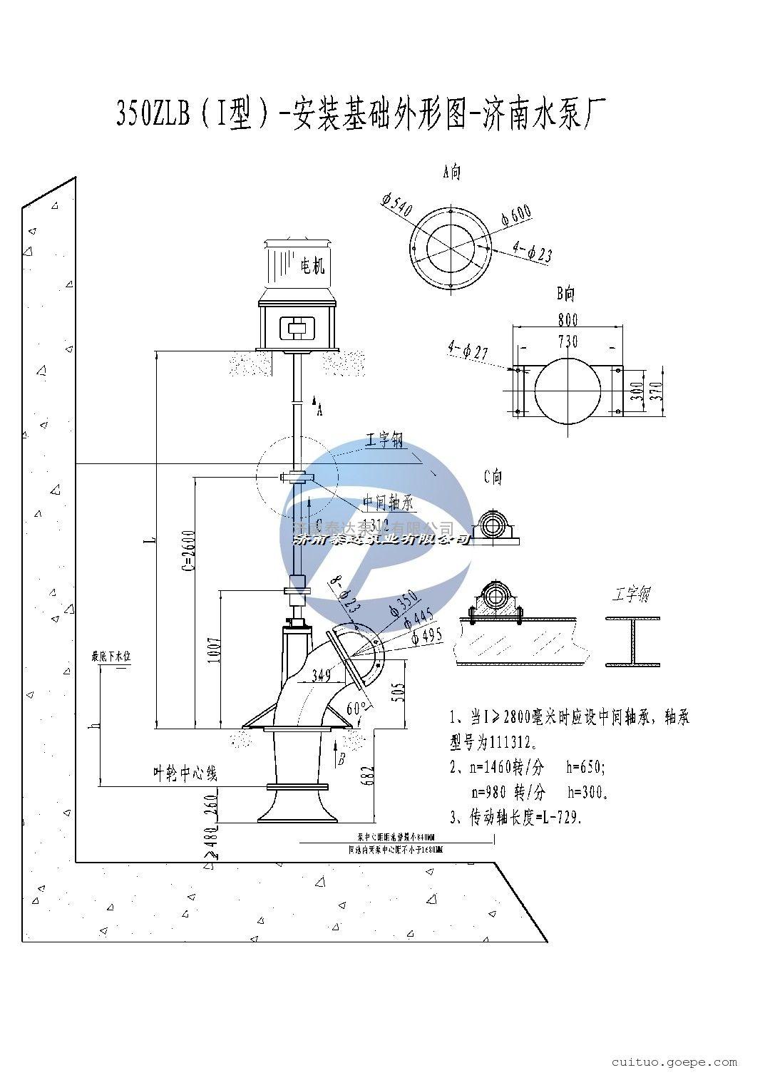 350ZLB(I型)轴流泵(济南型350ZLB)