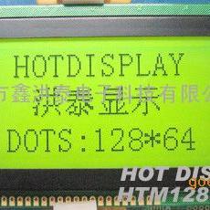 LCD液晶显示模块12864