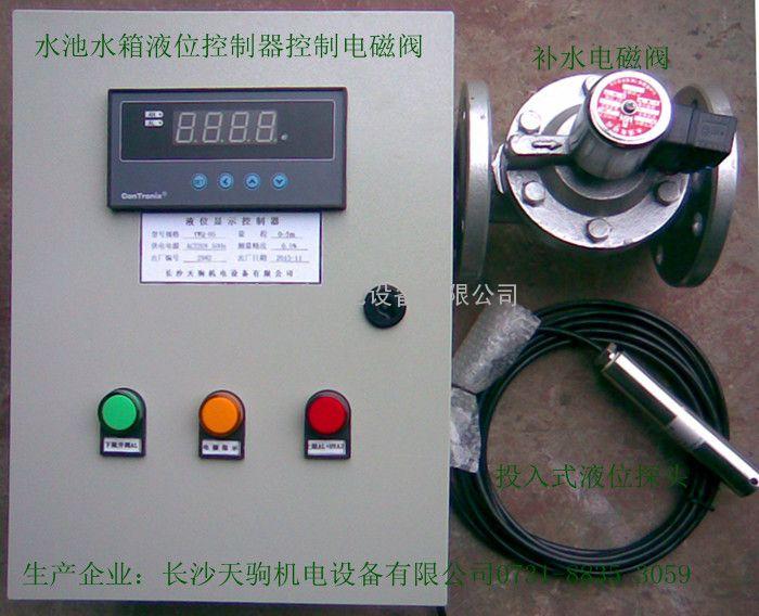 房顶消防水箱液位控制器消防水位显示报警仪器