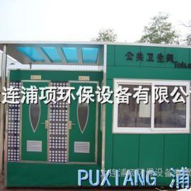沈阳生态移动厕所-大连智能移动厕所-辽宁生物动厕所厂家