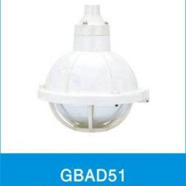 GBAD51增安型防爆灯
