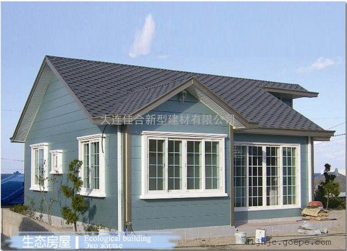 轻钢别墅 生态房屋