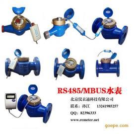 RS485-MODBUS计数直读远传水表