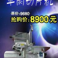 南常肉切片机_HB-21台式肉切片机器_北京铝合金台式切片机