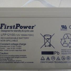 供应一电FirstPower蓄电池LFP12120