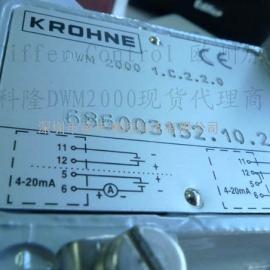 KROHNE DWM2000水流量传感器 西门子BA 霍尼韦尔BA 江森BA标配 现