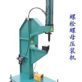 东莞赛森特气动螺栓螺母压铆机,无铆钉铆接机,铆接机,压铆机