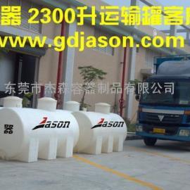 塑料运输槽药水槽储存槽2300L
