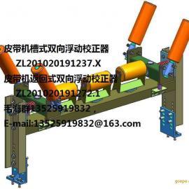 皮带机浮动校正器