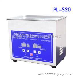 超声波清洗机 康士洁 PL-S20 pcb板 线路板清洗机