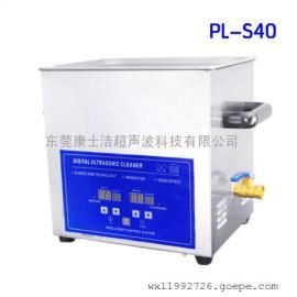 超声波清洗机 康士洁 PL-S40 家用商用超声波清洗机