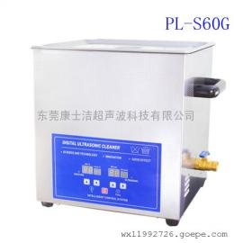 超声波清洗机康士洁PL-S60G医用消毒模具电镀产品清洁机