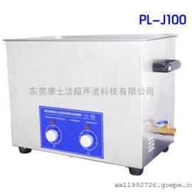 大型超声波清洗机工业机零件线路板清洁机可定制PL-J100