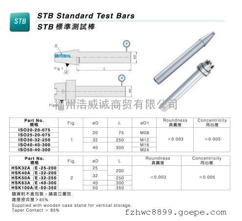 台湾丸荣 主轴测力计 测试棒 BT40/ISO40