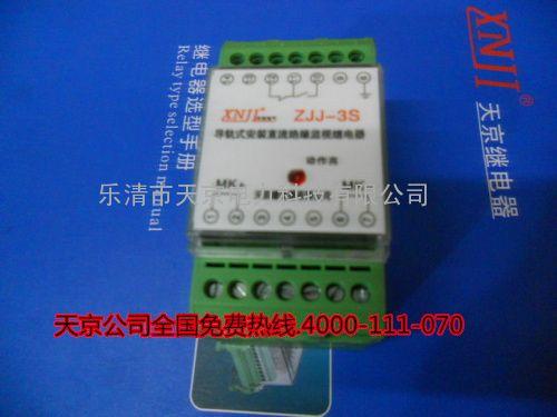 UEG2-L1.轨道中间继电器