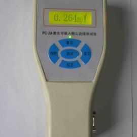深圳海纳环保PC-3A便携式激光粉尘测定仪