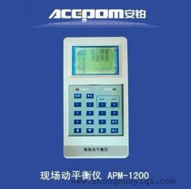 现场动平衡仪APM-1200 转轴平衡 风机平衡