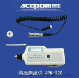 测振仪APM-320 多功能测振仪 测振仪厂家