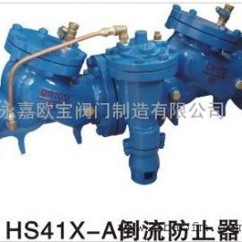 欧宝生产hs41x倒流防止器,低阻力倒流防止器
