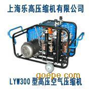 厂家直销LYW300F型潜水呼吸高压空气压缩机