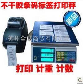 不干胶计数条码秤/30kg不干胶打印电子秤