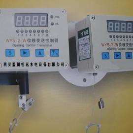 开度位移变送控制器WYS-2-W