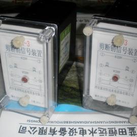 水电站自动化元件ZJX-3(ZJX-3A)剪断销信号装置