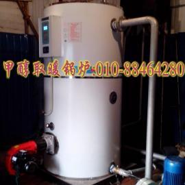 立式燃油取暖锅炉立式燃气取暖锅炉立式甲醇取暖锅炉