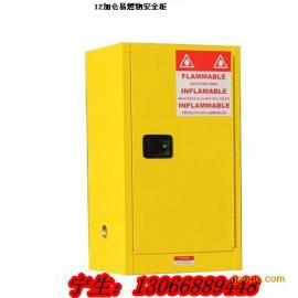 佛山12加仑可燃液体防火安全柜